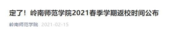 2021岭南师范学院春季返校时间安排