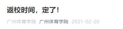 2021广州体育学院春季返校时间安排