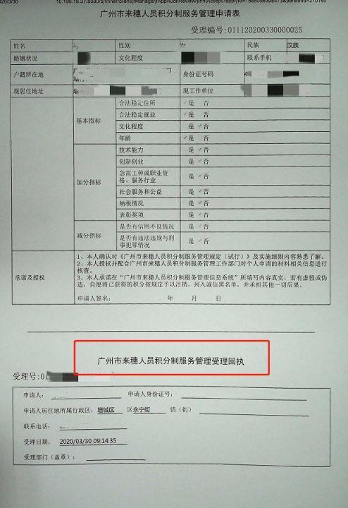 2021广州市来穗人员积分制服务管理受理回执是什么?