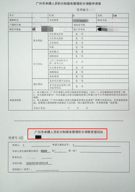 2021广州市来穗人员积分制服务管理积分调整受理回执是什么?