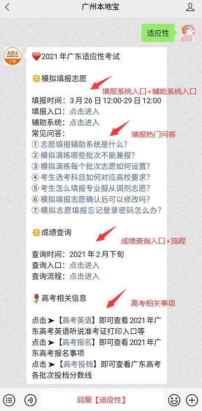 2021广东高考高考适应性模拟填报志愿入口