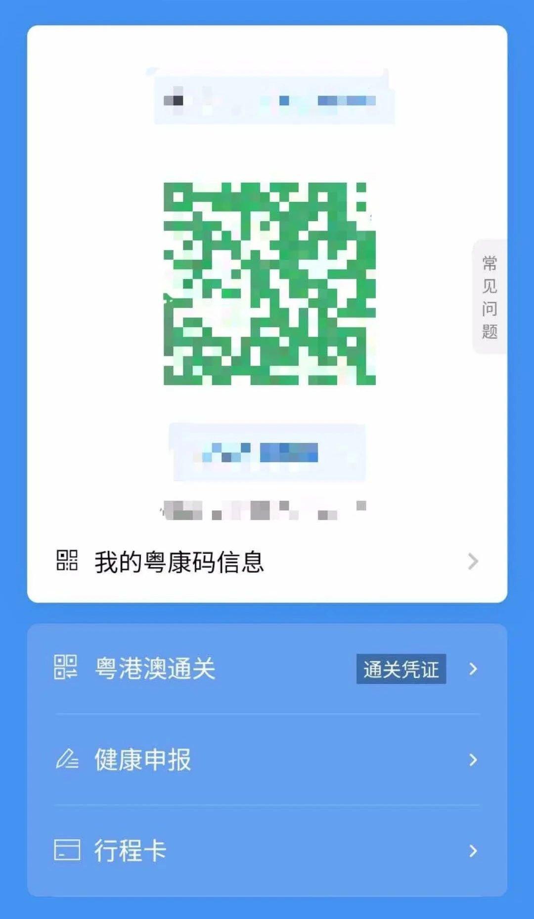 2021广东专升本考试什么时候开始健康监测?