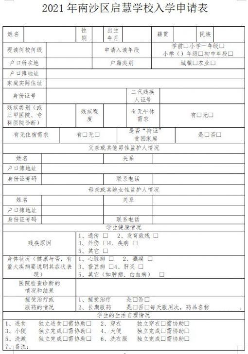 2021南沙区启慧学校招生方案(征求意见稿)