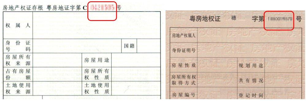 广州积分入学房产证编号是哪个