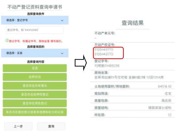 广州积分入学积产权证编号怎么填(附查询流程)