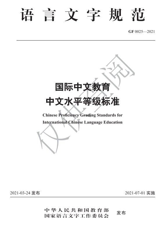 国际中文教育中文水平等级标准(全文)