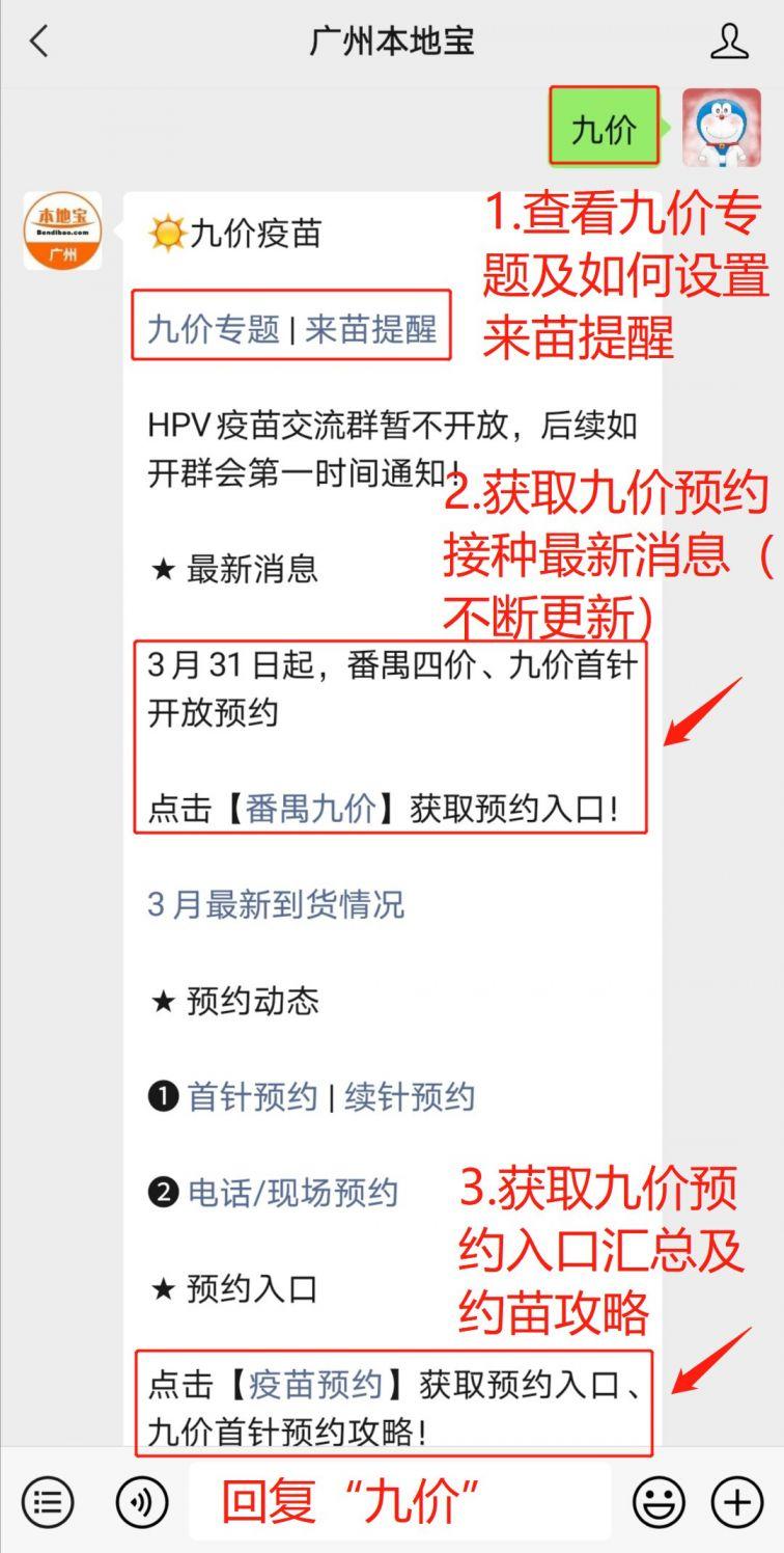 广东或将开展hpv疫苗免费