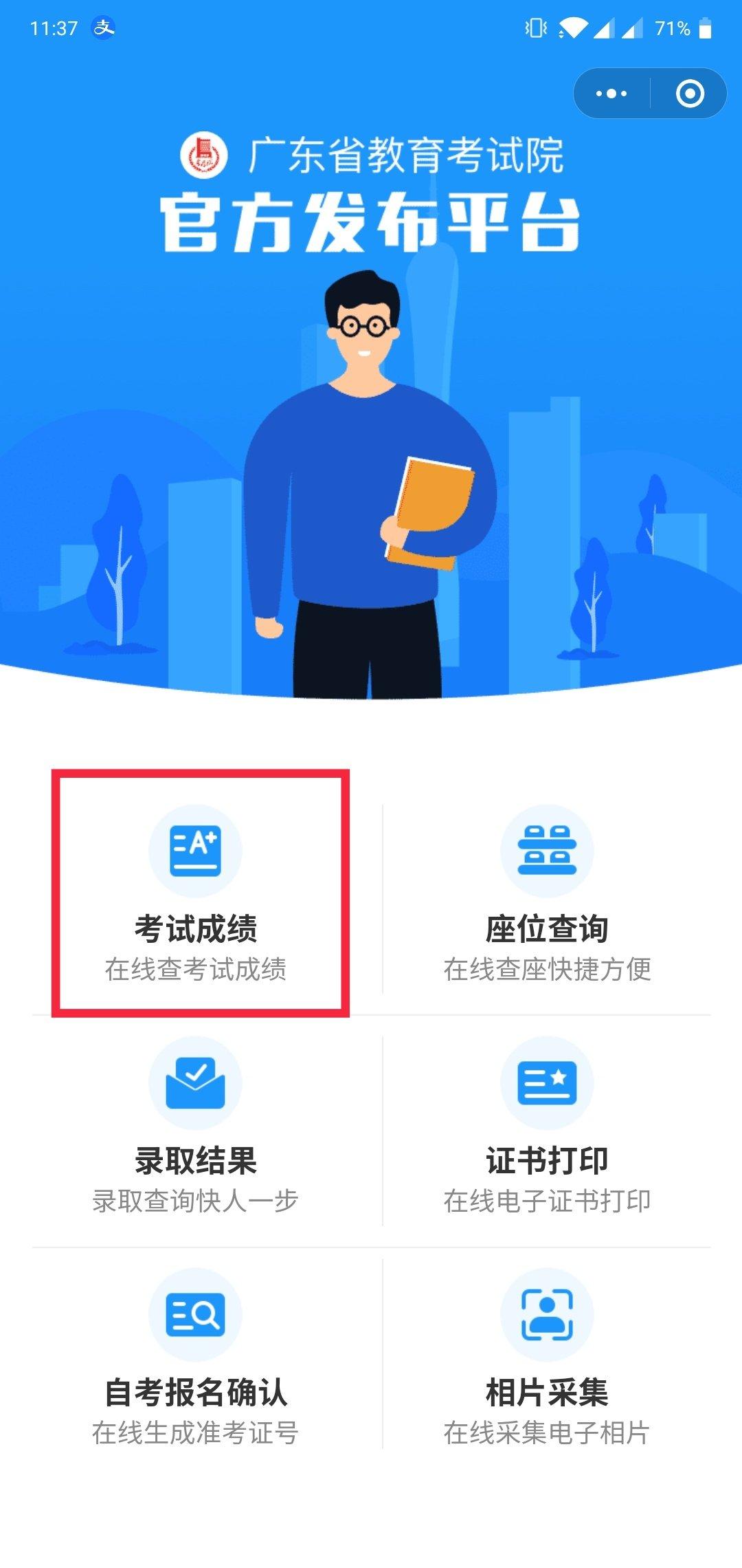 2021广东高考英语听说考试成绩公布时间及查询方式
