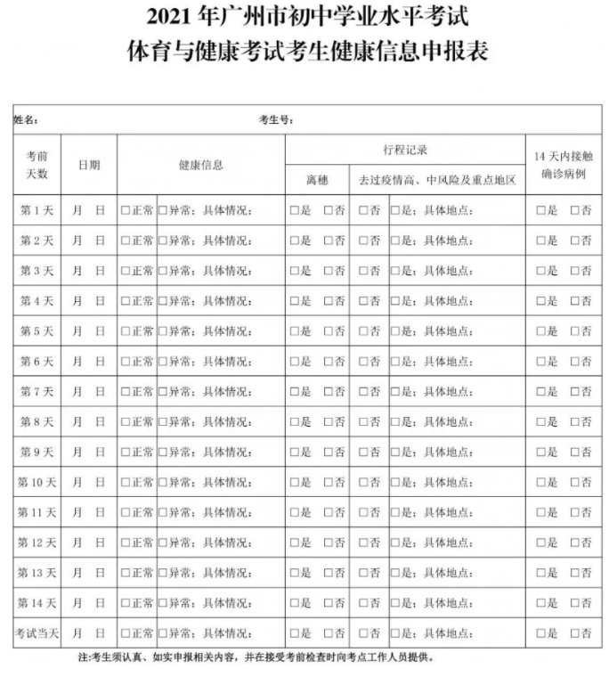 2021年广州市中考体育考试考生指引
