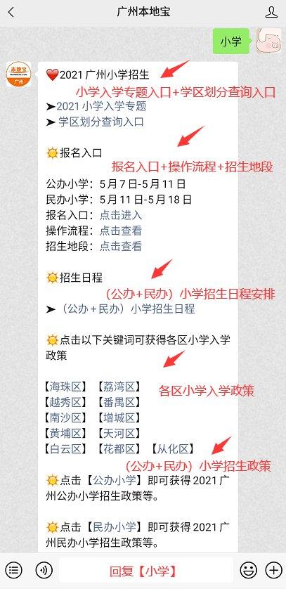 广州市民办小学招生报名系统入口