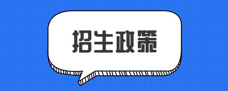 2021年广州各区幼儿园政策汇总