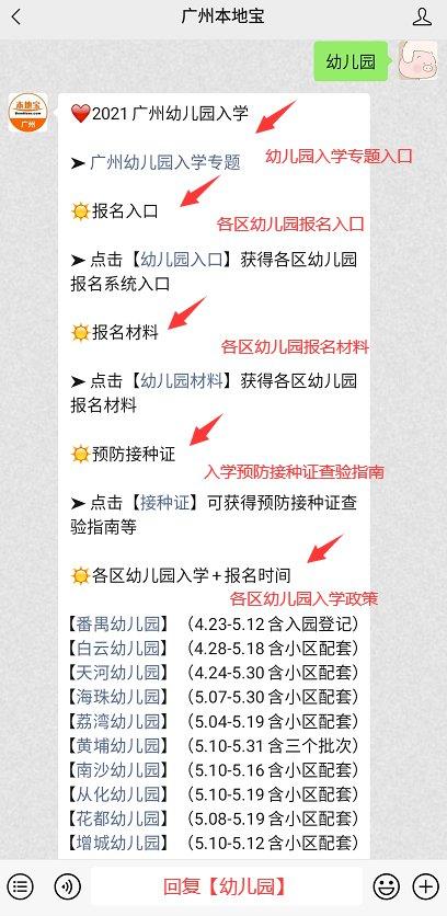 电脑2021广州从化区公办幼儿园电脑派位招生网上报名系统+报名时间