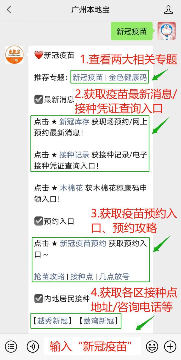 广州电脑维修_广州番禺区南村镇社区疫苗预约指引(附预约流程)