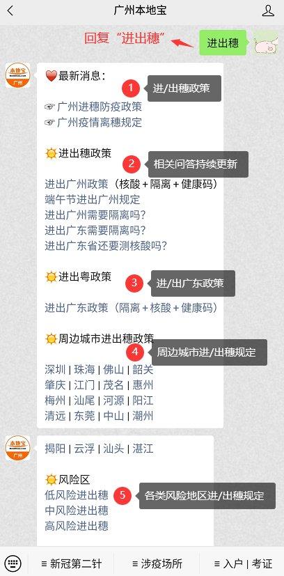 2022疫情广州越秀区可以去吗?