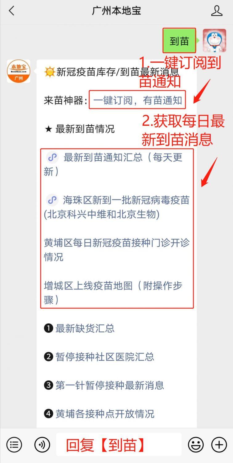 8月5日广州白云区石门街开放2个新冠疫苗接种点
