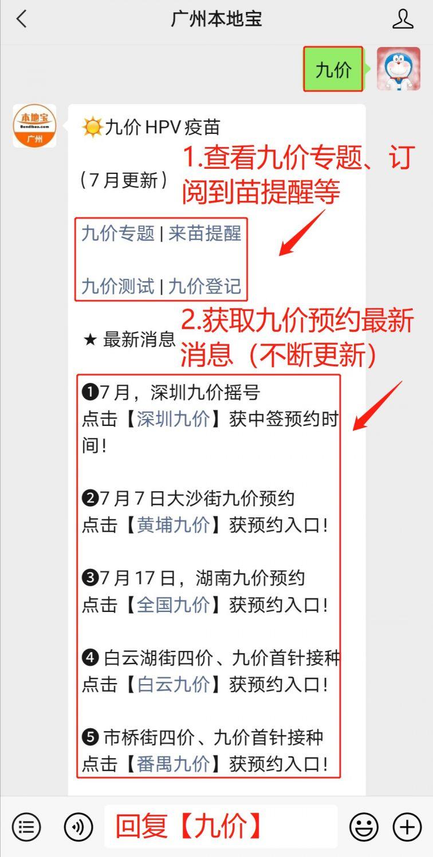 建议免费为中学女生接种HPV疫苗 广东省卫健委回应