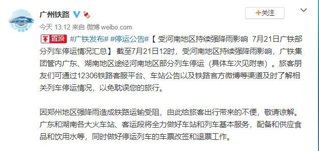 7月21日广铁集团普铁停运车次汇总