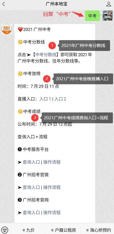 广州电脑维修_2021年广州中考录取时间安排一览