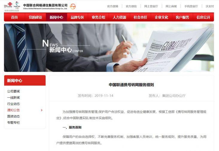 2020元旦放假安排中国联通携号转网服务细则(全文)