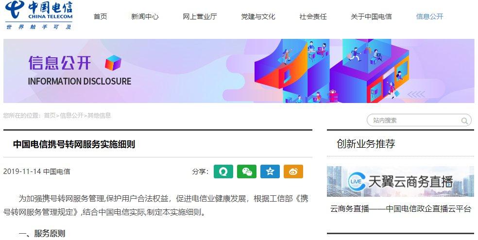 太原手机靓号中国电信携号转网服务实施细则(全文)