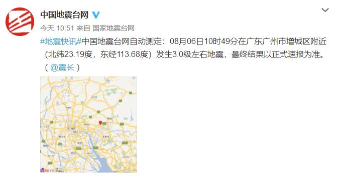 2019广州地震最新消息(持续更新)