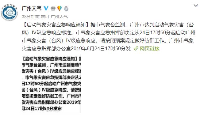 第11号台风白鹿对广州有什么影响