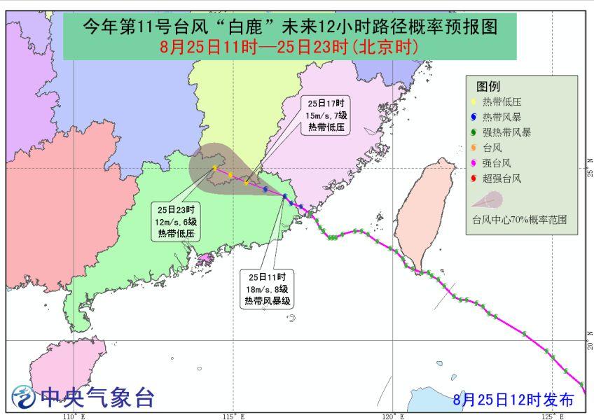 第11号台风白鹿8月25日7时25分钟登陆福建东山县