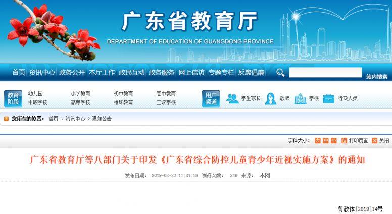 廣東省綜合防控兒童青少年近視實施方案 2019年9月20日起實施