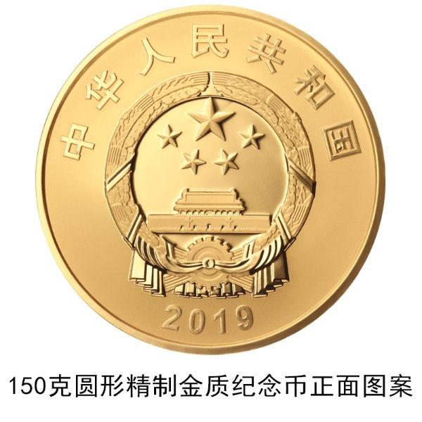 新中国成立70周年纪念币图案