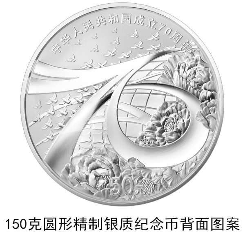 新中国成立70周年金银纪念币最新价格