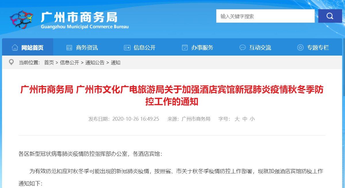 广州关于加强酒店宾馆新冠肺炎疫情秋冬季防控工作的通知
