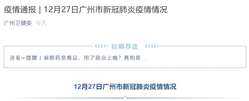 2022年12月27日广州新增1例境外输入确诊病例