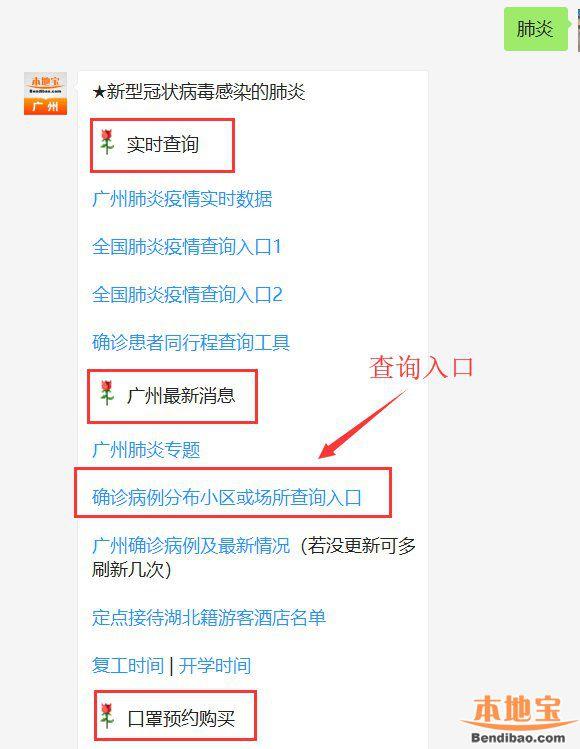 截至2月11日24时广东肺河南新闻炎疫情最新消息 新增确诊