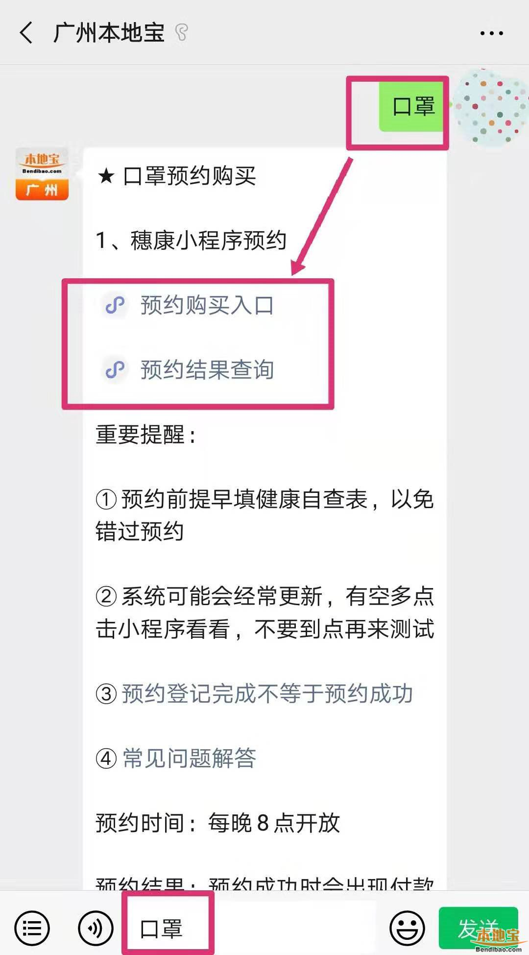 广州穗康口罩预约登记摇号流程