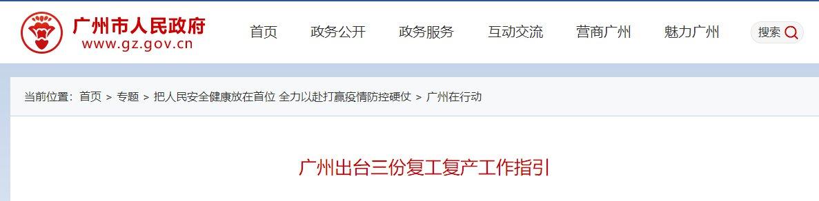 2020年2月7日广州出台三份复工复产工作指引