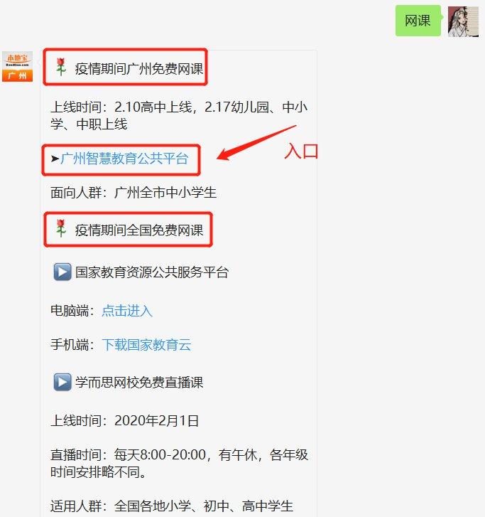 2020年广研学堂高三备考课例清单