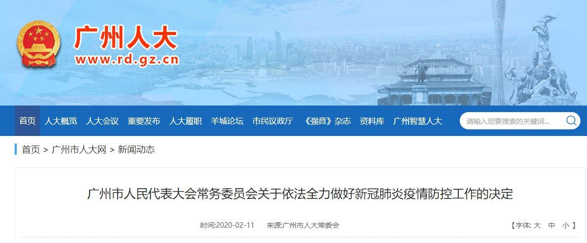 2月11日广州市人大通过关于全力做好疫情防控工作的决定(全文)