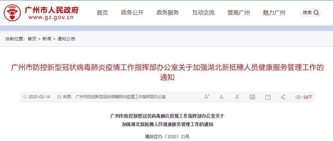 广州防控办发布21号通知 湖北新抵穗人员一律隔离不得外出插图