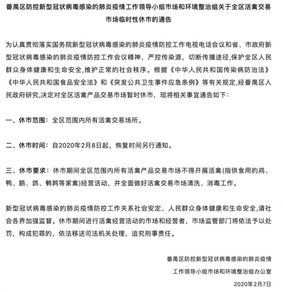2020广州市多区暂停活禽交易