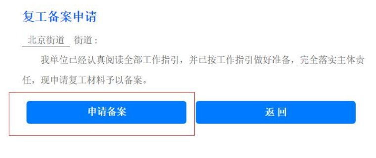 """广州""""越企康""""服务系统使用指南"""