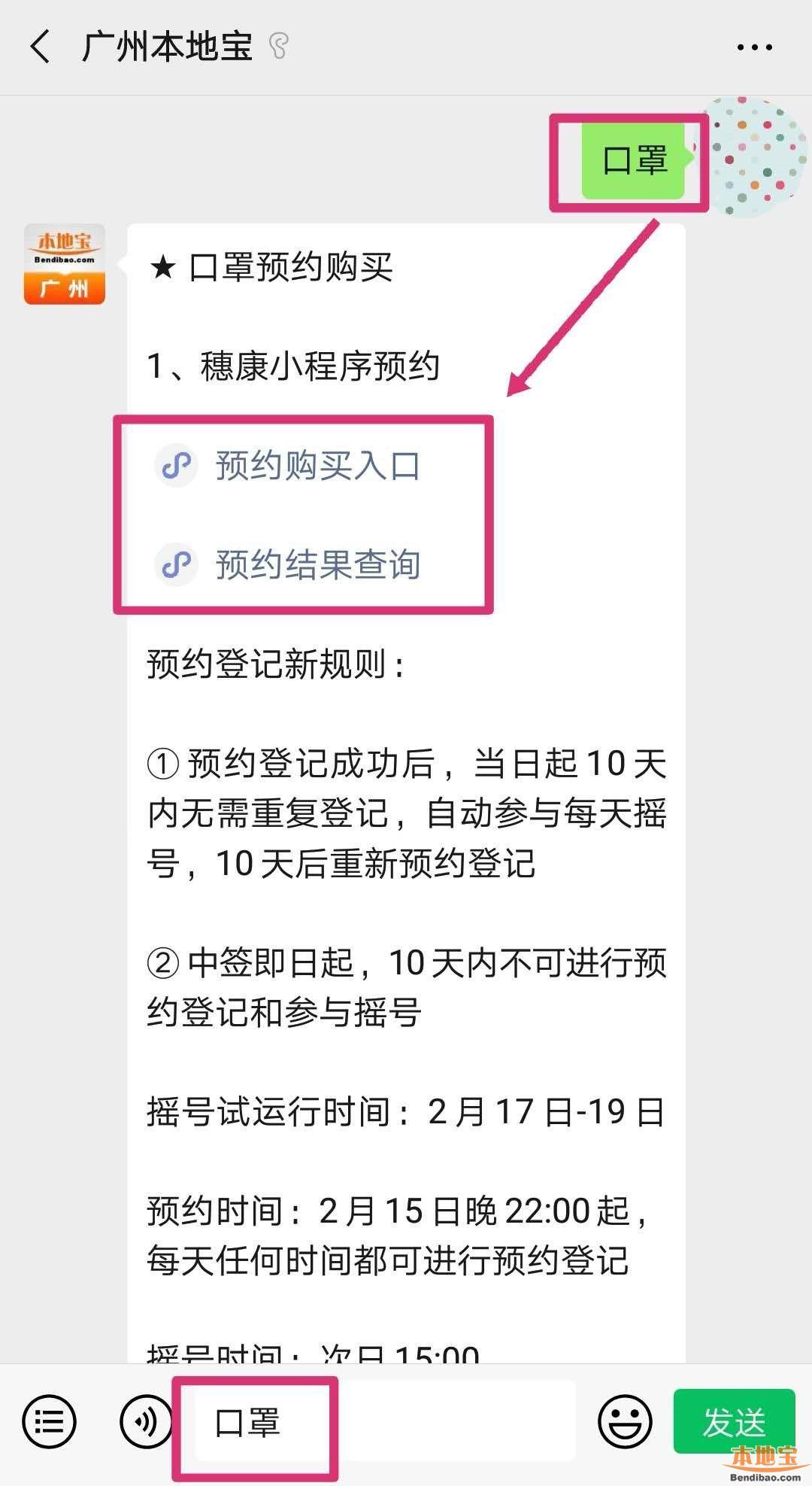 2月17日广州穗康口罩预约计划摇号情况公示