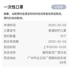 广州穗康口罩中签后有购买有效期吗