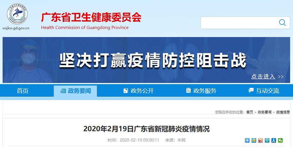 2月18日广东肺炎疫情最新消息 新增确诊3例新增死亡1例