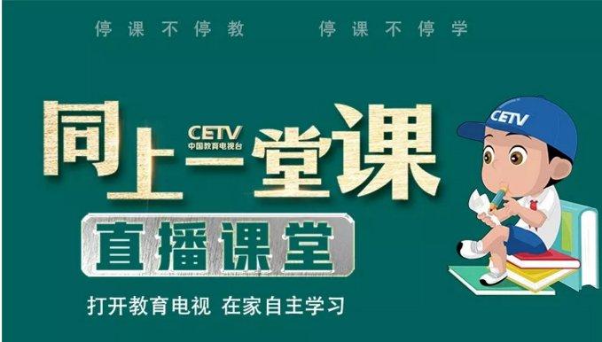 中国教育台cetv4同上一堂课直播时间+直播入口
