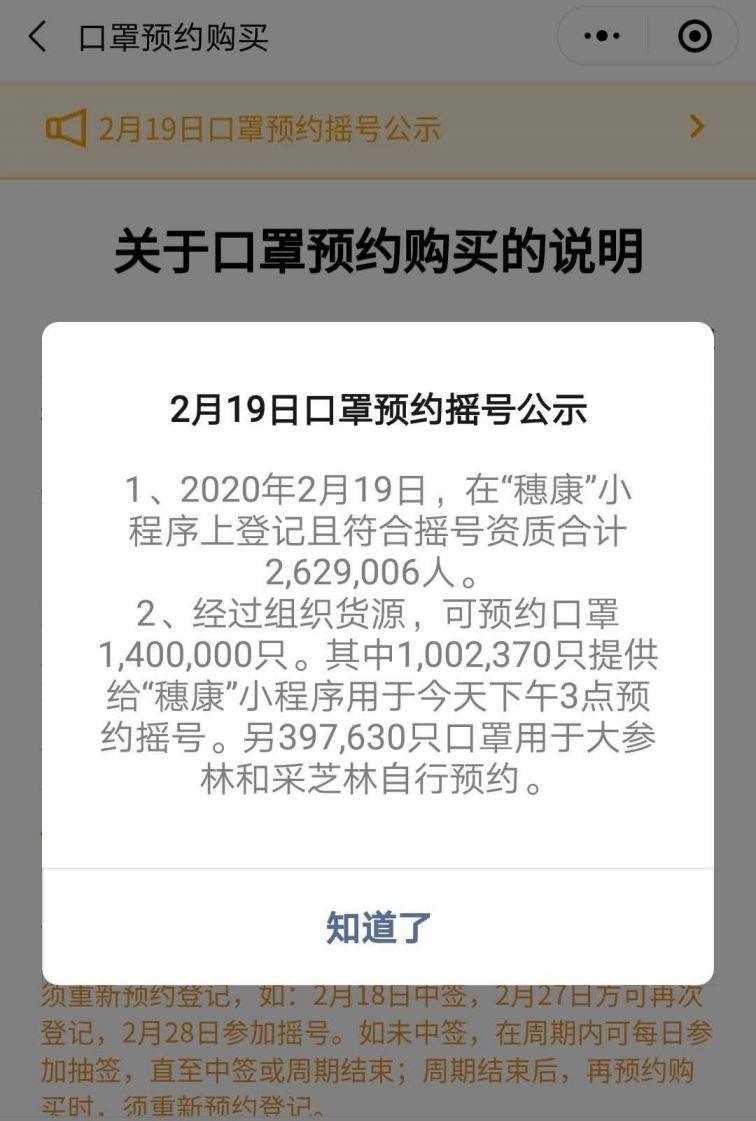 广州穗康小程序口罩可预约摇号数量(2月19日)