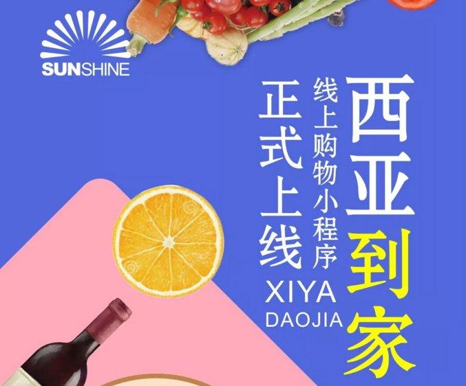 新冠肺炎疫情期间广州西亚兴安生活超市买菜配送时间