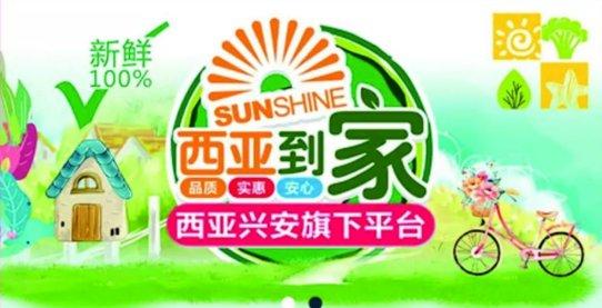 疫情期间广州西亚兴安生活超市可以配送哪些小区?