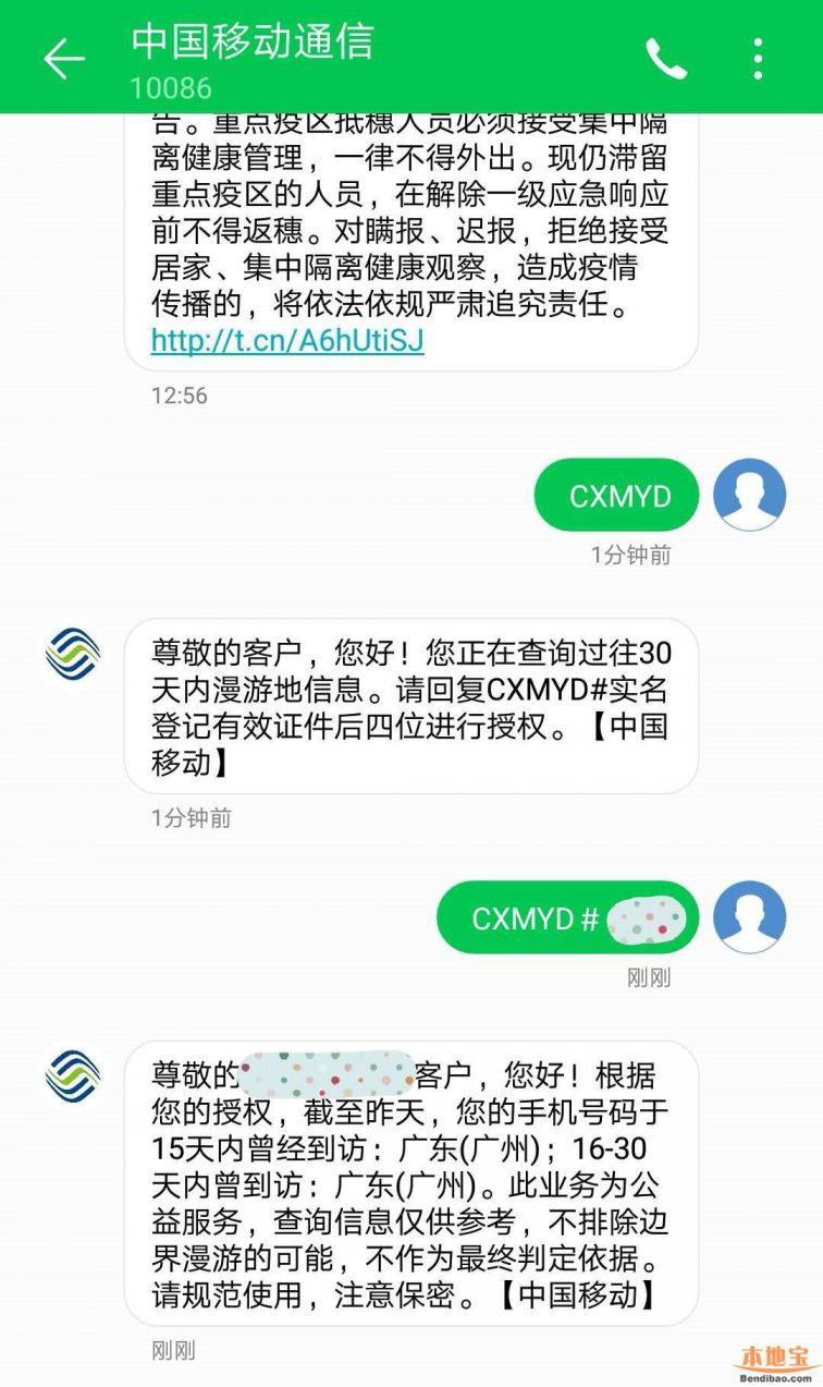 广州移动号码个人轨迹短信查询方法