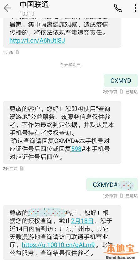 广州联通怎么用短信查询个人轨迹