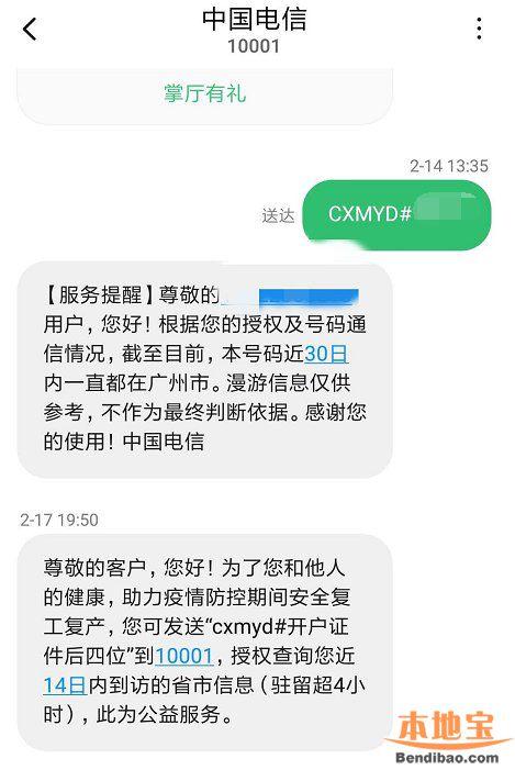 广州电信用户如何通过短信查询个人轨迹